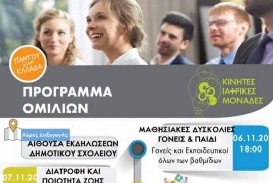 ΝΙΑΡΧΟΣ ΠΡΟΓΡΑΜΜΑ ΟΜΙΛΙΩΝ