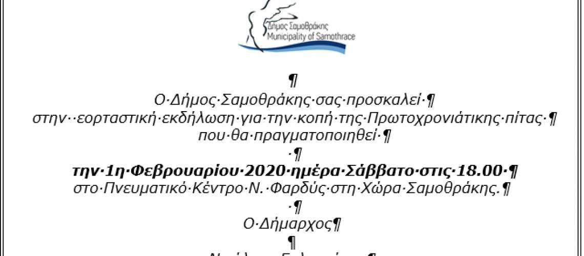 ΠΡΟΣΚΛΗΣΗ ΠΙΤΑΣ 2020