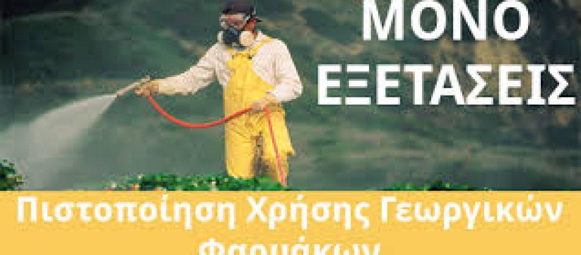 ΠΙΣΤΟΠΟΙΗΣΗ ΧΡΗΣΗ ΓΕΩΡΓΙΚΩΝ ΦΑΡΜΑΚΩΝ