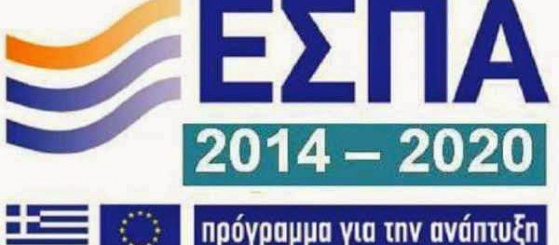 ΕΣΠΑ 2014 2020