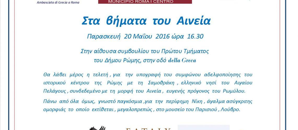 locandina nel segno di Enea Greco