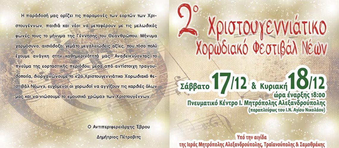 programma-xorodies-a-opsi-2016
